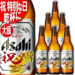×6大限定数量アサヒスーパードライ祝ラベル完全予約制プレミアムボトル(即納可能在庫品)【大瓶】633ml×6本ビール賞味期限2017年8月(製造年月2016年12月)