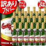 ×24【同品2ケース(48本)で条件付き送料無料】沖縄別途送料【訳あり】賞味期限2016年12月20日のためバドワイザー誕生の元になったビールチェコ有名ビールブドバー瓶330ml×24本※数量なくなり次第終了となります。