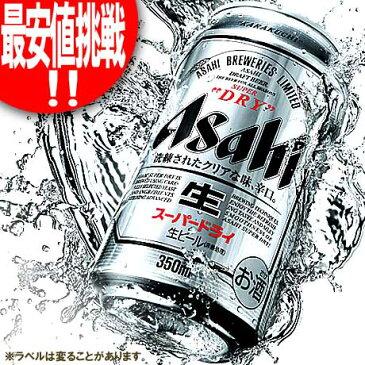 楽天最安値に挑戦中!!  アサヒ スーパードライ 350ml×24缶 ビール Beer ※同品2ケース(48缶)まで1個口送料で出荷できます。