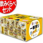 全国9工場一番搾りが飲めるキリン9工場の一番搾り飲みくらべセット缶350ml×12本K-NJI51612