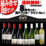 全国&離島【送料無料】沖縄別途送料KWV組み合せ自由赤白ワイン750ml×合計8本セット!(南アフリカ・ワイン)KWV※外箱はリサイクル(他銘柄等)箱となります。※あと750ml×4本まで加えても送料無料のまま!