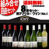 全国&離島【送料無料】沖縄別途送料 KWV 組み合せ自由 赤白ワイン 750ml×合計8本セット!(南アフリカ・ワイン) KWV ※外箱はリサイクル(他銘柄等)箱となります。 ※あと750ml×4本まで加えて計12本まで送料無料のまま!【0501_free_f】