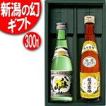 新潟幻の地酒2本ギフトセット八海山と越乃寒梅白ラベル普通酒300ml日本酒清酒