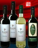 【4本セット】【送料無料】北海道・九州・沖縄は別途送料 スペイン・ワインに 「イタリア・ワイン1本無料サービス」の デイリー合計4本セット【0501_free_f】