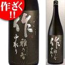 作 雅乃智 純米大吟醸 中取り 1800ml ざく みやびのとも 日本酒 1800ml ※ラベルが変ることがあります