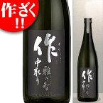 作 雅乃智 純米大吟醸 中取り 720ml ざく みやびのとも 日本酒 ※クール便必須となります ※ラベルが変ることがあります