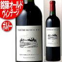 シャトー・ル・テルトル・ロートブッフ [2006]年 赤 750ml サン・テミリオン グラン・クリュ Tertre Roteboeuf (フランス ボルドー・ワイン)
