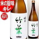 竹葉 純米酒 ちくは 1800ml 数馬酒造(石川県) 日本...