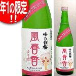 2016年春の限定生産品銘醸新潟峰乃白梅特別純米風春香720ml峰乃白梅酒造みねのはくばいかぜはるか