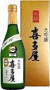 インターナショナル・ワイン・チャレンジ IWC-SAKE部門最高賞 受賞の逸品!!大吟醸 極醸 喜多...