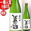 2019年1月新入荷 久保田 生原酒 吟醸 720ml 日本酒 清酒 ※リサイクル外箱(他銘柄等)での配送となります。 限定数量 お見逃しなく!