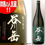 群馬の地元銘柄谷川岳超辛口純米1800ml永井酒造