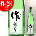 作 穂乃智 純米酒 ざく ほのとも 720ml 日本酒 ※リサイクル外箱(他銘柄等)での配送となります。