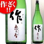 作 恵乃智 純米吟醸酒 ざく めぐみのとも 1800ml 日本酒 1.8 ※リサイクル外箱(他銘柄等)での配送となります。