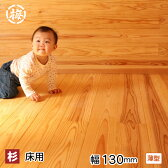杉フローリング 無節/上小11×130×1985 12枚1束木材 床板 日曜大工に(smf-11-130-l-tu)※受注製作
