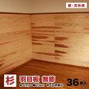 杉 羽目板(壁・天井材)無節・上小(10×130×1985mm) 12...