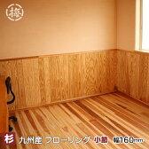 無垢杉フローリング 上小・小節  11×160×1985 10枚 1束 木材 床板 日曜大工に