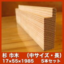 杉無節 巾木(中サイズ) 17×55×1985 5本セット 木材 羽目板 日曜大工 DIYに