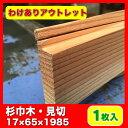 【訳あり】杉 巾木・見切り 杉無節 17×65×1985 1本(アウトレット) 木材 板 日曜大工 DIYに