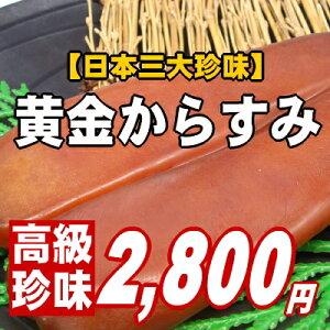 日本三大珍味がお手頃価格で♪ねっとりとした舌触りが最高!そのままで・炙って・パスタに和え...