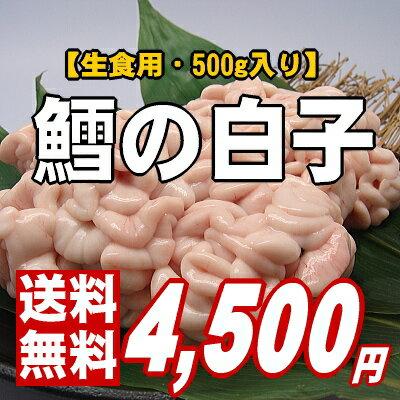 【鮮度抜群!生で食べてください】ぷりぷり濃厚♪たらの白子500g【02P10Jan25】