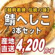 【福井で人気爆発!】特大サイズ!鯖のへしこ3本セット【あす楽対応】【お中元】