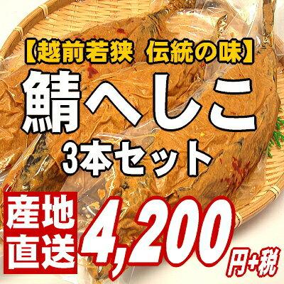 【福井では知らない人はいません。】特大サイズ!鯖のへしこ3本セット【02P10Jan25】