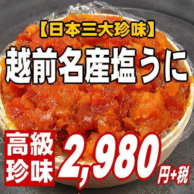 【日本三大珍味!究極の贅沢品!】濃厚かつ磯の香り満点♪越前名産塩うに【02P10Jan25】