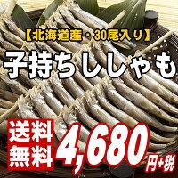 【貴重な国産品!これが本物!】北海道産本ししゃも30尾【あす楽_関東】【楽ギフ】