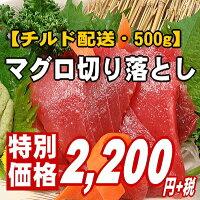 【どど〜んと山盛り!】さっぱりとした中にも濃厚な赤身の味わい♪新鮮マグロ切り落とし500g