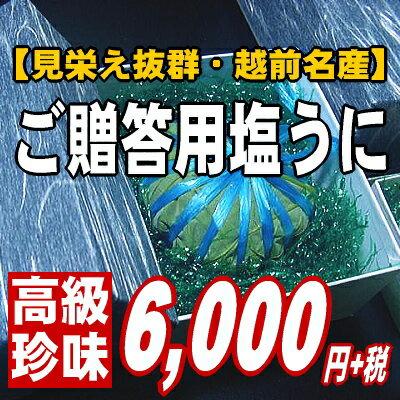 【日本三大珍味・ご贈答用】越前名産塩うに150g