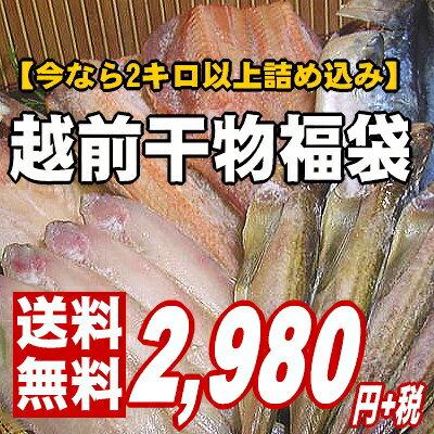 たっぷり5種類1.5キロ!店長自ら厳選した越前干物福袋【送料無料】