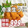 【たっぷり100g入り】アウトレット生うに【あす楽】【ウニ】【海鮮丼】