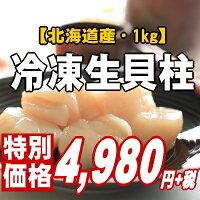 【業務用1kg・瞬間冷凍】北海道の雄大な自然が育んだホタテ貝柱