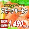 【カルパッチョやお刺身でどうぞ】スライス済♪スモークサーモン300g(30-35枚入)