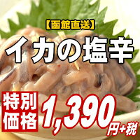 【函館直送!】和食料理長が絶賛!いかの塩辛350g[食べ放題♪]