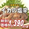 【函館直送!】和食料理長が絶賛!いかの塩辛2個セット[食べ放題♪]