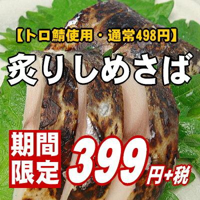 【丁寧に炙りました♪】トロのような脂が見事!〆鯖たたき【あす楽_関東】【楽ギフ】