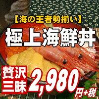 海の王者勢ぞろい!えび・いくら・かに・うに♪豪華すぎる海鮮丼。。その名も贅沢三昧丼!