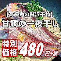 【高級料亭や割烹の板前が好む魚です】淡白な中にも深い味わいのあるアマダイ一夜干し