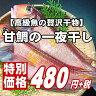 【高級料亭や割烹の板前が好む魚です】淡白な中にも深い味わいのあるアマダイ一夜干し【あす楽】