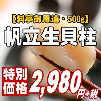 【お刺身・バター焼きに♪】ほたて貝柱[500g]