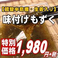【居酒屋人気メニュー♪】生姜入り!味付もずく100g×10パック【楽ギフ_のし】