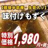 【居酒屋人気メニュー♪】生姜入り!味付もずく100g×10パック