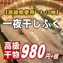 【高級魚が驚きの安さで】ふっくらジューシー♪一夜干しふぐ8匹...