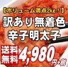 【送料無料!特盛り2kg!】地元福井で加工された熟成プチプチ実感♪訳あり明太子(切れ子)
