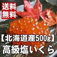 【送料無料】北海道産の高級塩いくら1kg【あす楽対応_関東】【楽ギフ】【smtb-T】