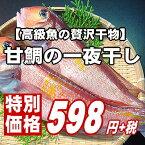 【高級料亭や割烹の板前が好む魚です】淡白な中にも深い味わいのあるアマダイ一夜干し【あす楽】【甘鯛】【あまだい】