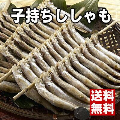 魚介類・水産加工品, シシャモ  30