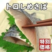 【国内産真鯖使用!】トロのような脂がのった〆鯖(しめさば)【あす楽_関東】【楽ギフ】